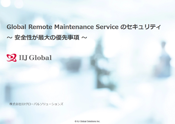 Global Remote Maintenance Serviceのセキュリティ