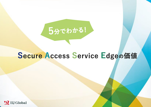 5分でわかる!Secure Access Service Edgeの価値